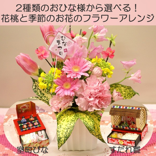 【ひなまつり】【生花アレンジ】2種類のおひな様...