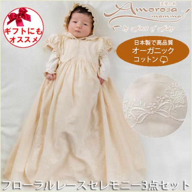 新生児 赤ちゃん用 ベビーセレモニードレス ツー...