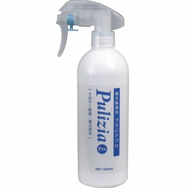 衛生除菌水 プリジアプロ 本体 400mL
