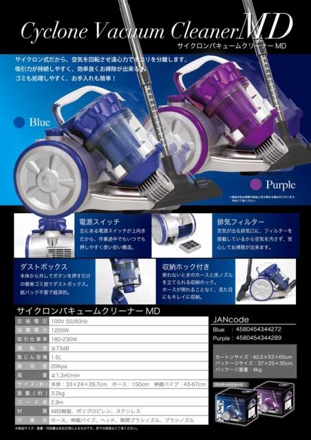 【新商品】サイクロンバキュームクリーナーMD-160...