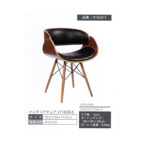 【新商品】インテリアチェアJY1629-5