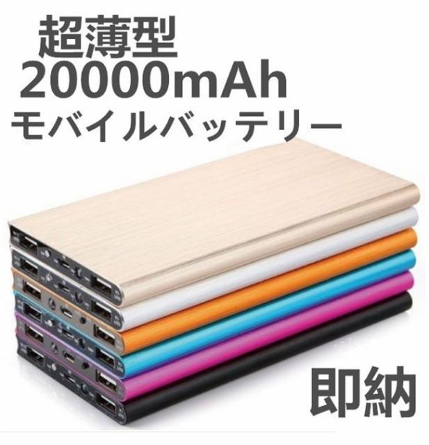 【新春SALE】薄型モバイルバッテリー 20000mAh スマホ携帯充電器 iPhone 6 7 S plus Galaxy LEDライト
