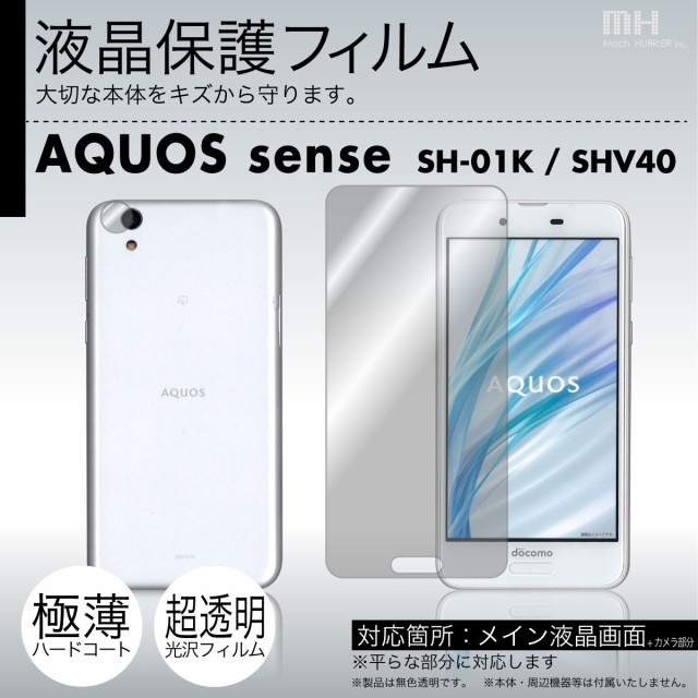 AQUOS sense SH-01K / SHV40 専用液晶保護フィル...