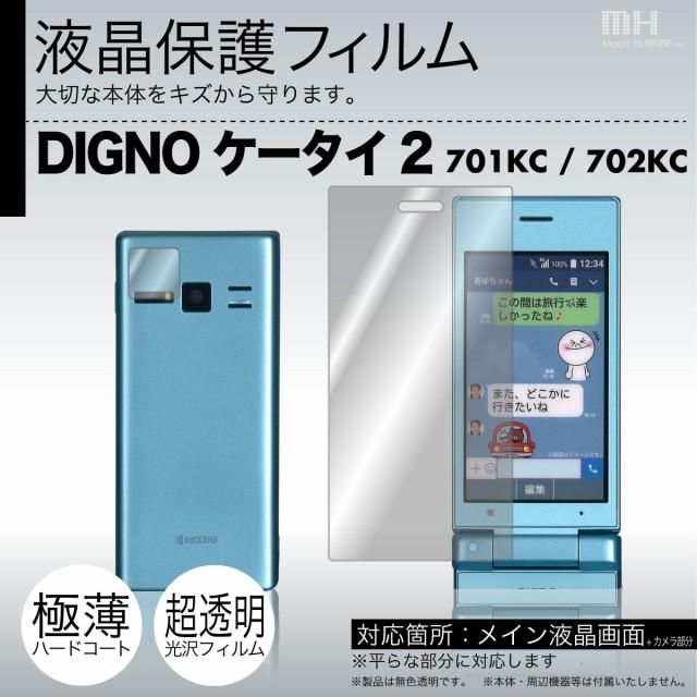 DIGNO ケータイ2 701KC / 702KC 専用液晶保護フィ...