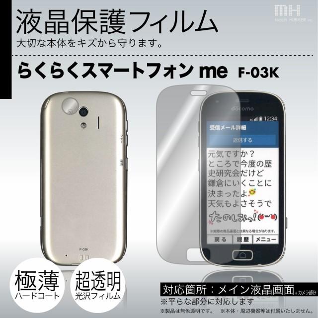 らくらくスマートフォン me F-03K 専用液晶保護フ...