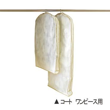 マチ付 サイドファスナーカバー コート・ワンピ...