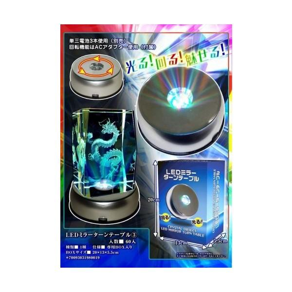 【AC電源アダプタ付属】 LEDミラーターンテーブル...