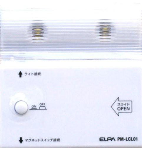 【激安】 ELPA 扉を開けるとパッと点灯★ クロー...