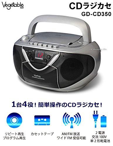 ベジタブル CDラジカセ CDプレーヤー AM・FM/ラジ...