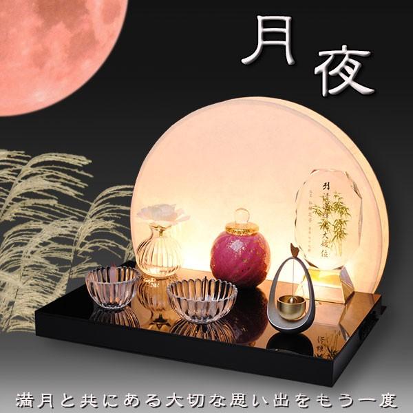 幻想的なメモリアルステージ【月夜(つきよ)】国...