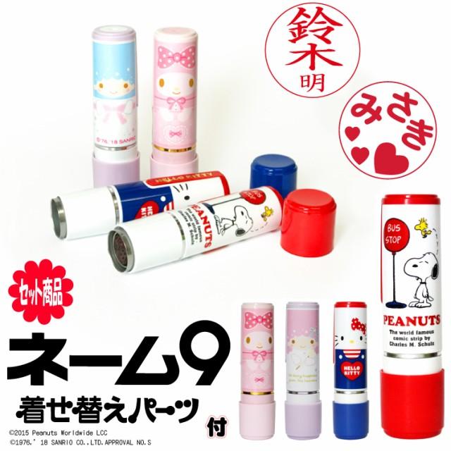 送料無料★シヤチハタネーム9★サンリオシリーズ...