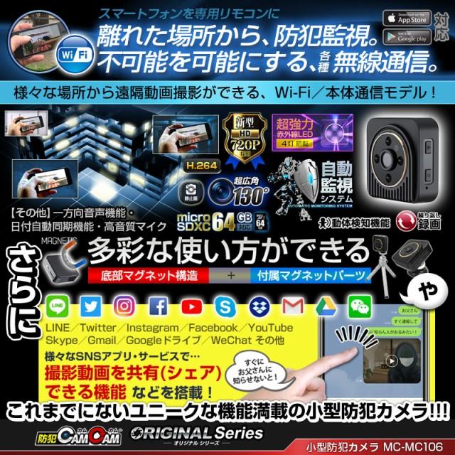 [mc-mc106][小型]Wi-Fi通信対応 超強力な暗視撮影...