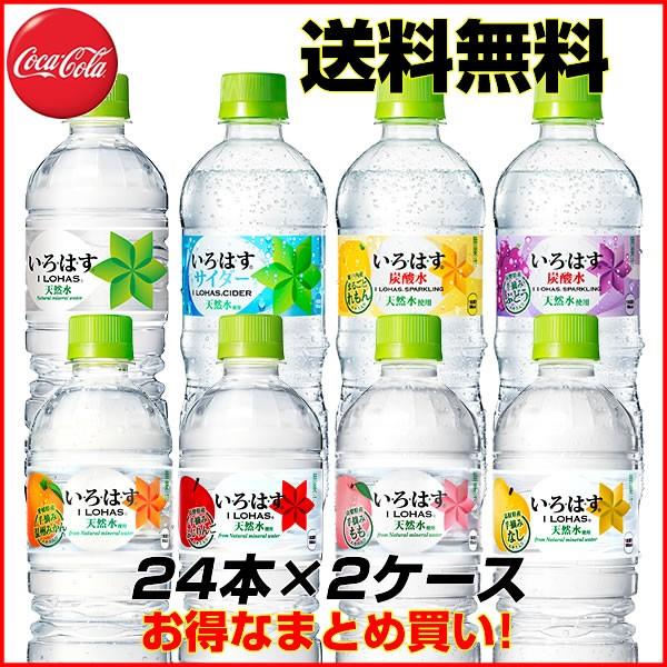 い・ろ・は・す 天然水 555ml PET よりどり 24本2...