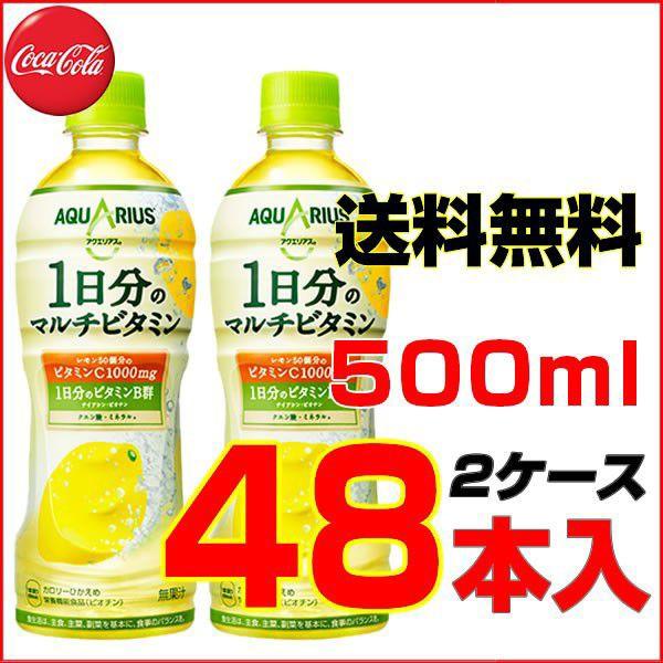 アクエリアス1日分のマルチビタミン 500mlPET  48...