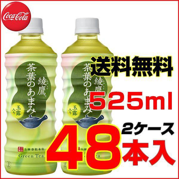 綾鷹茶葉のあまみ 525mlPET 48本 (24本×2ケース)...