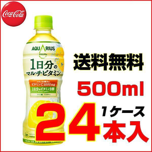 アクエリアス1日分のマルチビタミン 500mlPET  24...