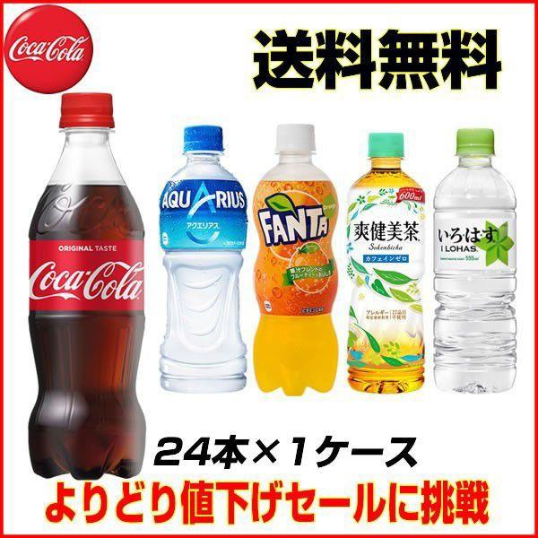 コカコーラ 500mlPET+α よりどり 28種類の対象商...