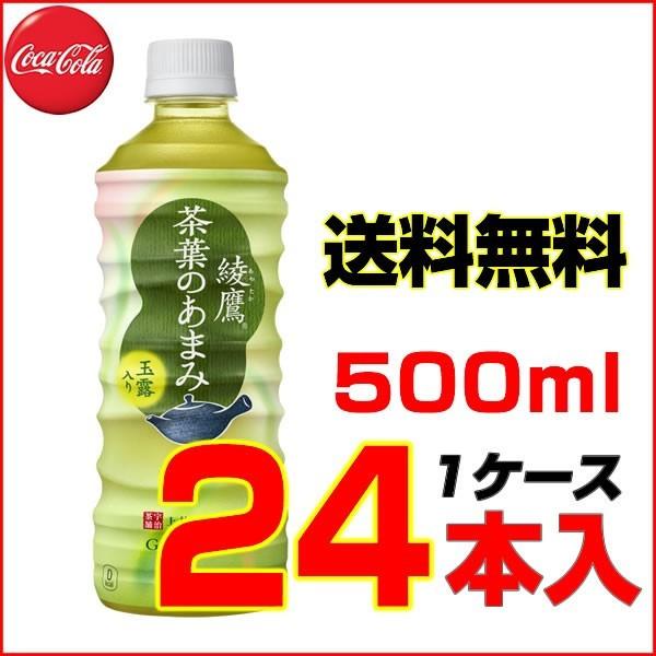 綾鷹茶葉のあまみ 525mlPET 24本 1ケース 豊かな...