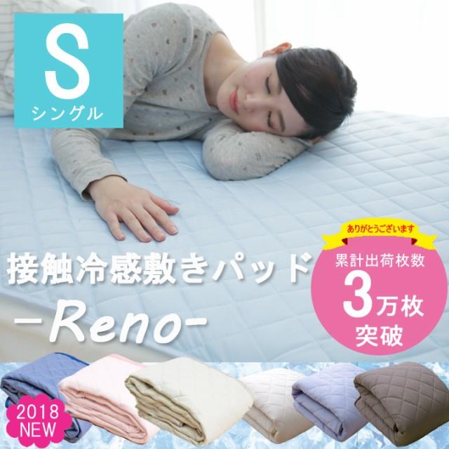 接触冷感 敷きパッド シングル「レノ」100×205...