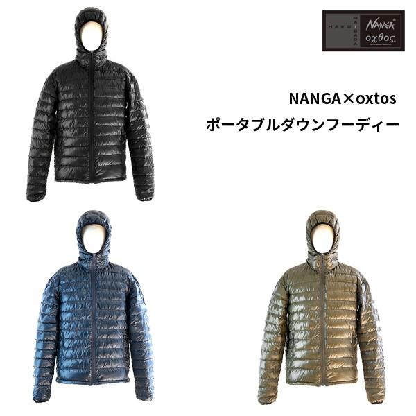 NANGA×oxtos ポータブルダウンフーディー
