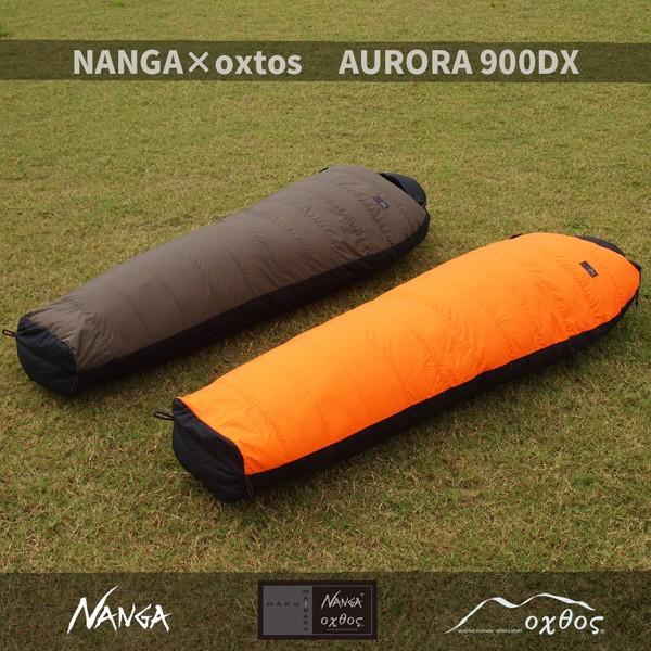 【NANGA×oxtos】AURORA(オーロラ)900DX(760FP)レ...