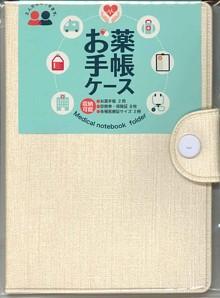 【メール便OK】コレクト お薬手帳ケース ベー...