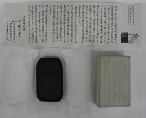 【新品】雨畑硯 雨畑真石硯 7.5cm×4.5cm厚...