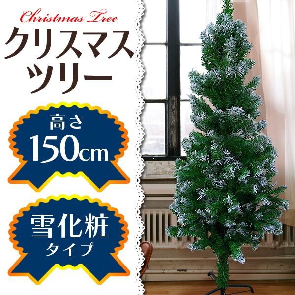【雪化粧】クリスマスツリー 150cm クリスマス ヌ...