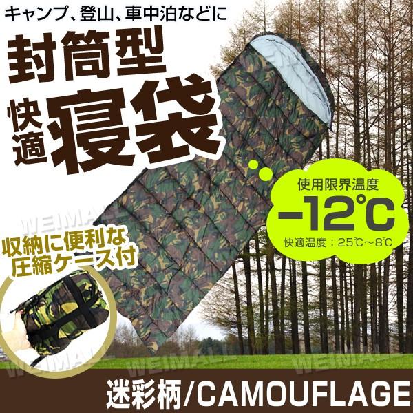 送料無料 寝袋 シュラフ 封筒型 迷彩/カムフラー...