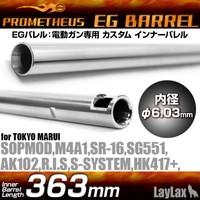 ライラクス製 プロメテウス EGバレル 363mm HK...