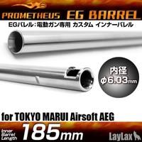 ライラクス製 プロメテウス EGバレル 【185mm】...