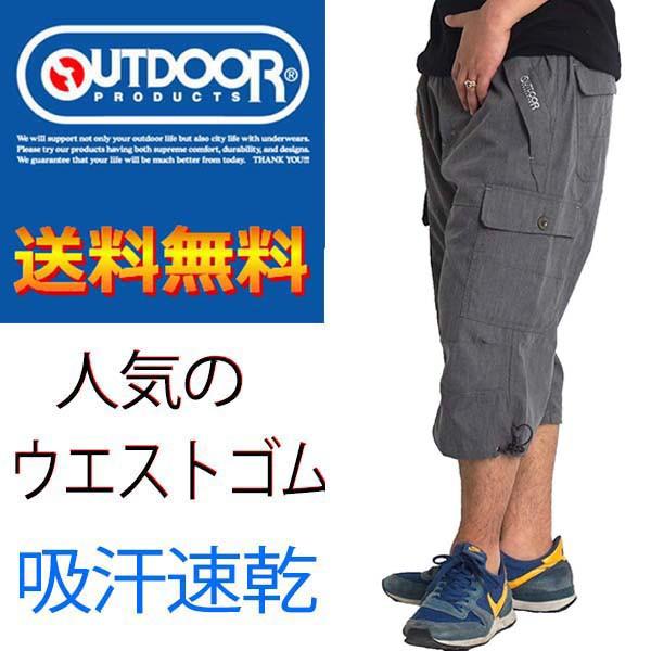 【送料無料 ネコポス】ハーフパンツ メンズ ひざ...
