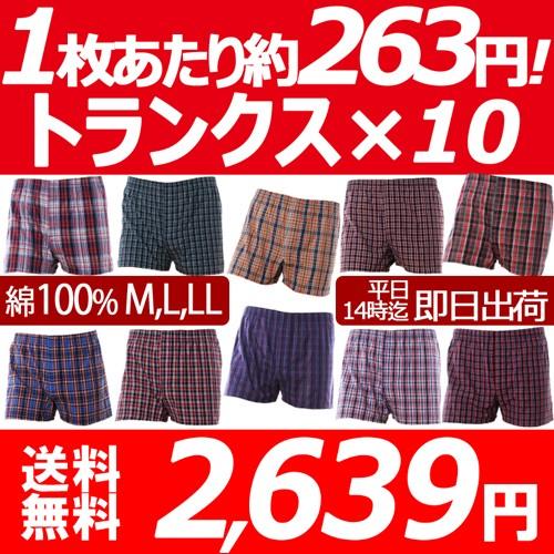 【送料無料】【綿100%】 おまかせトランクス10枚...