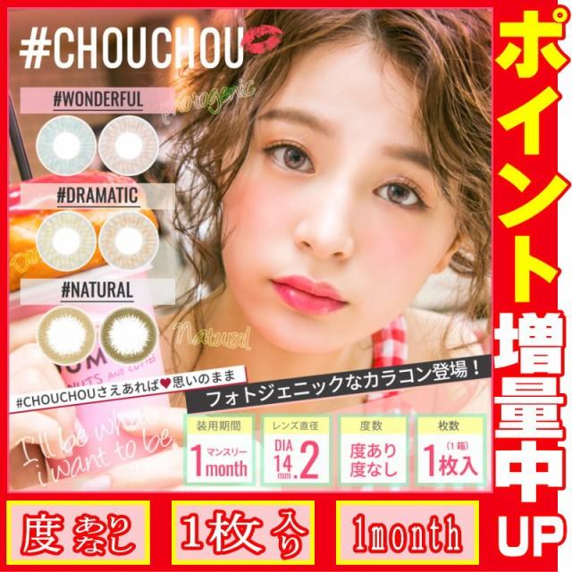 (2箱セット)CHOUCHOU チュチュ カラコン 1ヶ月 1...