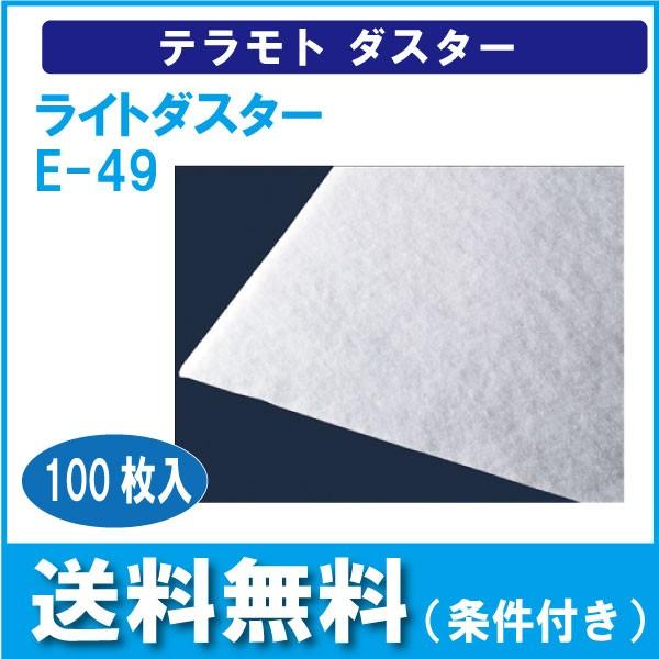 ライトダスター E-49 100枚入 テラモト CL-357-4...