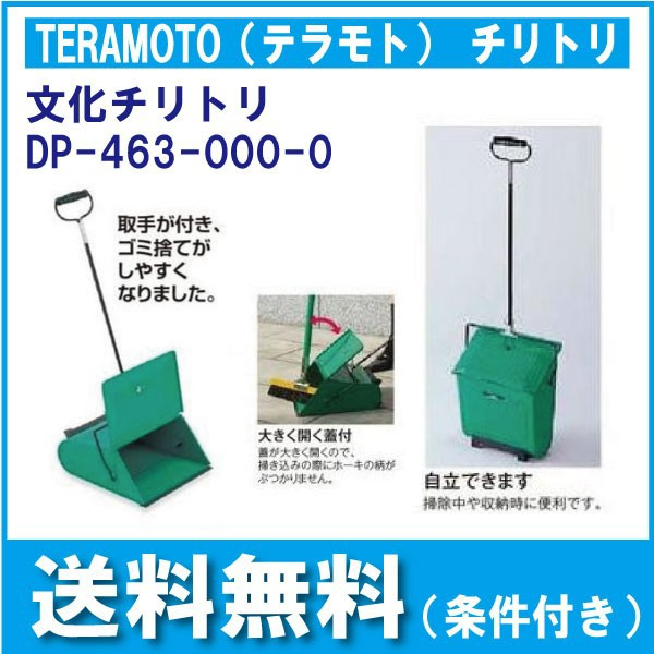TERAMOTO(テラモト) チリトリ 文化チリトリ ...