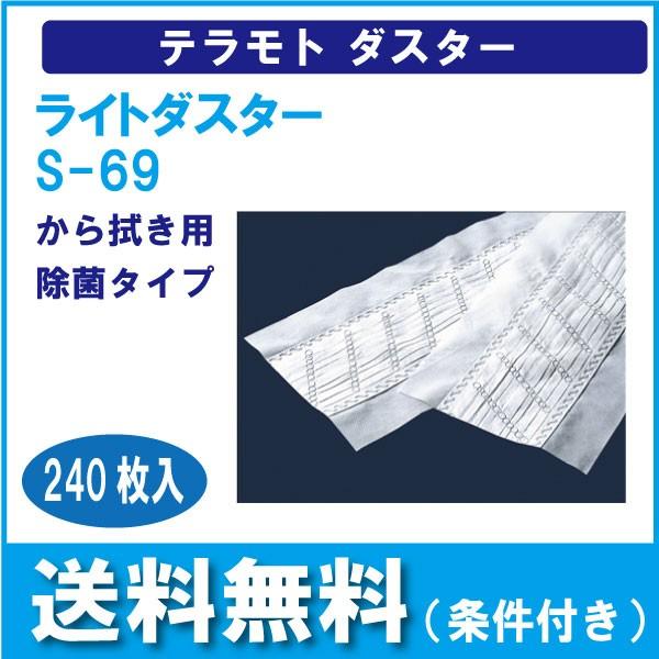 ライトダスターS-69 240枚入 テラモト CL-352-369...
