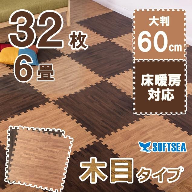 ジョイントマット木目調 大判 60cm 6畳 32枚組EVA 高品質 防音 安心プレイマット 断熱 マット