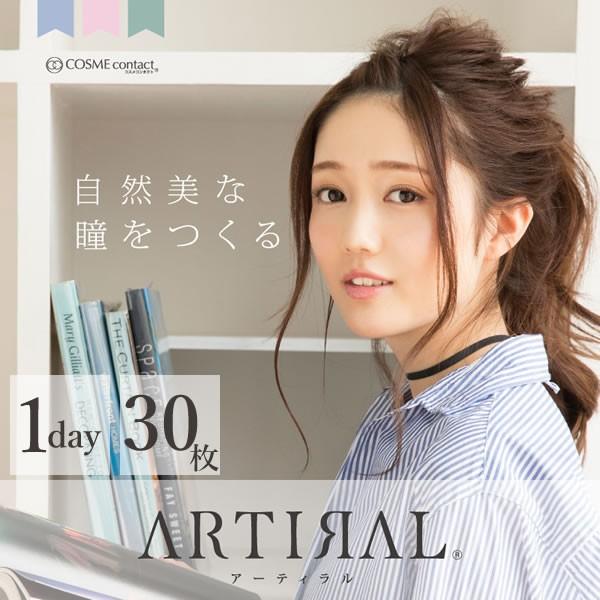 アーティラル ワンデー 1箱30枚(メール便送料無...