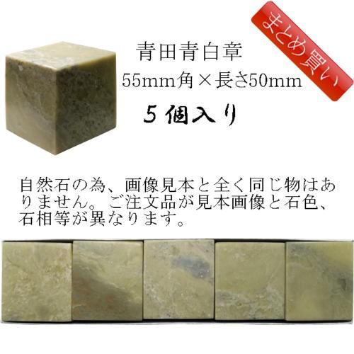 601165b 青田青白章 55mm角×長さ50mm 500...