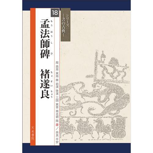 800328 シリーズ書の古典18 孟法師碑 褚...