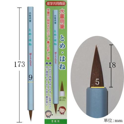 22960 墨運堂 水書用筆 とめ・はね 産学協同...