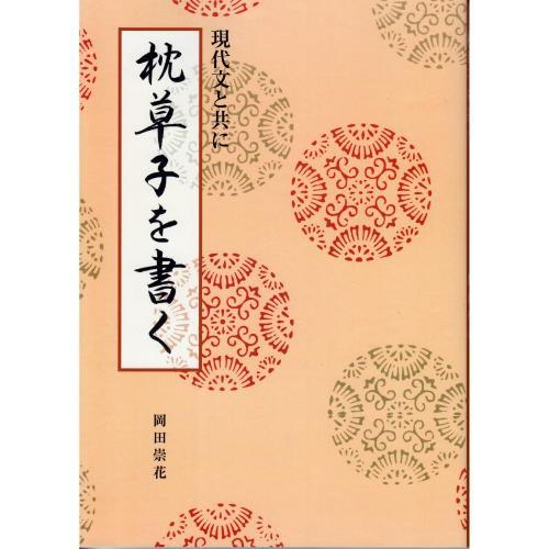 810311 現代文と共に「枕草子を書く」 B5判120...