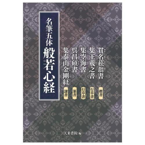 800408 名筆五体 般若心経 A4判112頁 天来書...