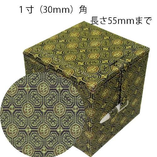 601144 極上錦布貼り 印箱 中国製 30mm角(...