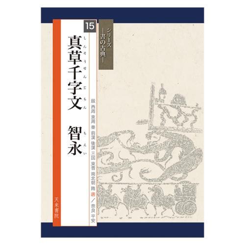 800325 シリーズ書の古典15 真草千字文 智永 ...