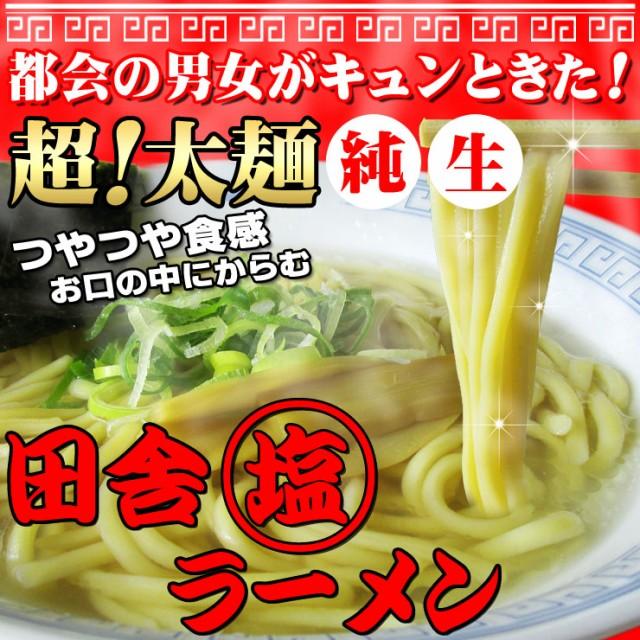 送料無料 太麺純生田舎塩ラーメン(大ボリューム...