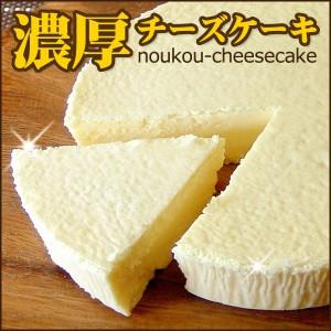 フロム蔵王 濃厚チーズケーキ単品/送料別/冷凍/沖...