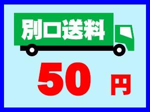 別口送料50円