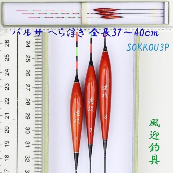 野釣り 底釣り用 ヘラウキ 全長37〜40cm 3本 セッ...